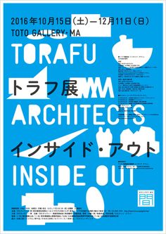 トラフ展 インサイド・アウト | デザイン・アートの展覧会 & イベント情報