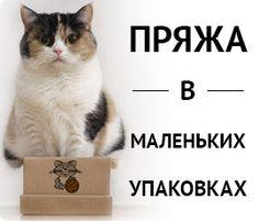Интернет-магазин пряжи и товаров для рукоделия