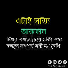 Love Picture Quotes, Love Quotes Funny, Romantic Love Quotes, True Quotes, Best Quotes, Knowledge Quotes, Gk Knowledge, Bangla Funny Photo, Bangla Love Quotes