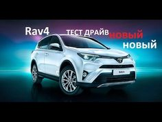 Toyota RAV4 2016 Тест-драйв 2016