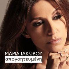 http://www.music-bazaar.com/greek-music/album/871278/APOGOITEVMENI/?spartn=NP233613S864W77EC1&mbspb=108 ΙΑΚΩΒΟΥ ΜΑΡΙΑ - ΑΠΟΓΟΗΤΕΥΜΕΝΗ (2015) [Modern Laika] # #ModernLaika