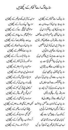 Suna hai loog usay aankh bhar k daikhty hain Poetry Quotes In Urdu, Best Urdu Poetry Images, Urdu Poetry Romantic, Love Poetry Urdu, Urdu Quotes, Qoutes, Nice Poetry, Soul Poetry, Poetry Feelings