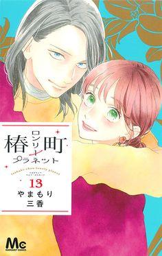 Romance, Daytime Shooting Star, Tsubaki Chou Lonely Planet, Manga News, Fanart, Star Comics, Manga Couple, Manga Covers, Kokoro