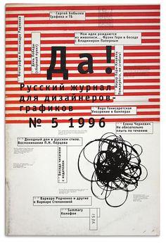 Наша дизайн-периодика. Журнал «Да!» Vintage Typography, Typography Letters, Typography Logo, Lettering, Design Poster, Book Design, Layout Design, Web Design, Magazine Design
