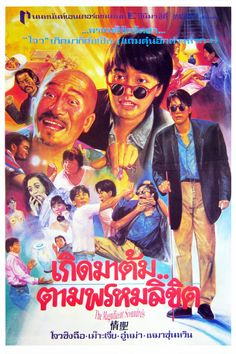 The Magnificent Scoundrels - Qing sheng (1991)