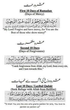 Du'as to be read onthe 3 Ashurahs of Ramadhan Dua For Ramadan, Ramadan Quran, Ramadan Prayer, Mubarak Ramadan, Ramadan 2016, Jumma Mubarak, Islamic Prayer, Islamic Teachings, Islamic Dua