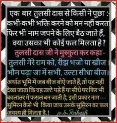 God motivation कहाँ हो राम..! Photograph कहाँ हो राम..! PHOTOGRAPH | IN.PINTEREST.COM WHATSAPP EDUCRATSWEB