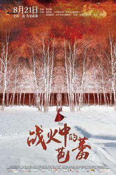 战火中的芭蕾 Ballet in the Flames of War (2015)      BT分享-中国最大的电影种子分享平台