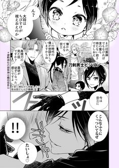 タグ Manga Anime, Anime Art, Hot Anime Boy, Short Comics, Bendy And The Ink Machine, Bishounen, Touken Ranbu, Fantasy Art, Geek Stuff