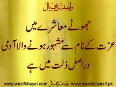 Baat Se Baat Wasif Ali Wasif Pdf