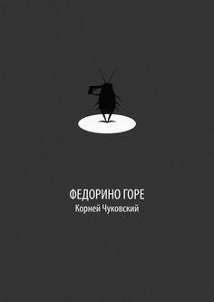 """Курс """"Проектная концептуалистика"""", задание: постер к произведению в эстетике minimal. """"Федорино горе"""""""