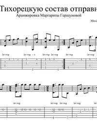 Ноты, табы для гитары. На Тихорецкую состав отправится - Микаэл Таривердиев. Guitar Sheet Music