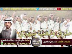 طرق ولعب شهري | اداء سليمان عبدالله الشهري 2016 HD - YouTube