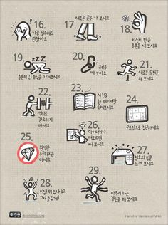 ISSUU - 29 ways to stay creative 창의적인사람되는방법 by Jinho Jung Wise Quotes, Famous Quotes, Sense Of Life, Korean Words, Learn Korean, Typography, Lettering, Creative Thinking, Data Visualization
