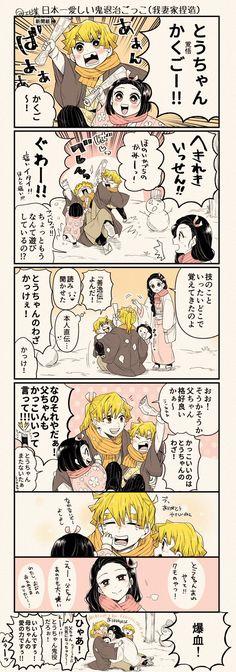 Anime Episodes, Demon Hunter, Slayer Anime, Anime Demon, Manga, Dragon Ball Z, Ships, Twitter, Cute Anime Couples