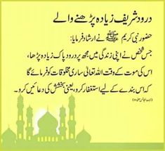 Quran Sharif, Corner Bookshelves, Quran Pak, Best Islamic Quotes, Hadith Quotes, Duaa Islam, Islamic Messages, Reality Quotes, Allah