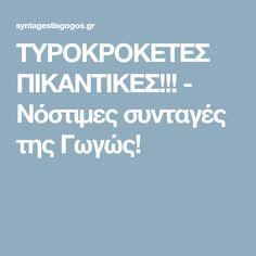 ΤΥΡΟΚΡΟΚΕΤΕΣ ΠΙΚΑΝΤΙΚΕΣ!!! - Νόστιμες συνταγές της Γωγώς!