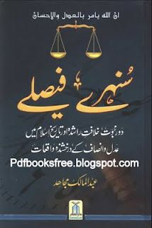 The book Sunehray Faislay Pdf is the collection of justice orders and events of Islamic era especially Khilafat period written by Abdul Malik Mujahid. Free Pdf Books, Free Books Online, Reading Online, Free Ebooks, Urdu Stories, Book Categories, History Books, Book Lovers, Islamic