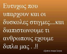 . Quotations, Qoutes, Life Quotes, Greek Quotes, Picture Video, Favorite Quotes, Inspirational Quotes, Wisdom, Letters