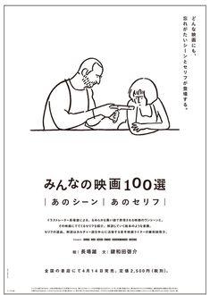 『みんなの映画100選』刊行記念 長場雄 個展『ONE SCENE』