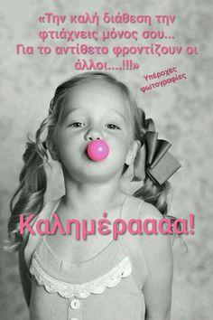 Good Day, Good Night, Good Morning Images, Children, Kids, Jokes, Fun, Dil Se, Mornings