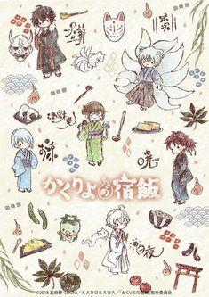 Kakuriyo no yadomeshi Awesome Anime, Anime Love, Saiunkoku Monogatari, Manga Anime, Anime Art, Manga Story, Card Captor, Cute Chibi, Cardcaptor Sakura
