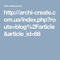 http://archi-create.com.ua/index.php?route=blog%2Farticle&article_id=88