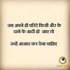Bewafa Quotes, Be Bold Quotes, My Diary Quotes, Hindi Quotes Images, Girly Attitude Quotes, Epic Quotes, Good Thoughts Quotes, Lesson Quotes, Cute Love Quotes