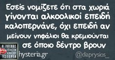 Funny!true! Funny Greek Quotes, Funny Quotes, Funny Statuses, Sarcasm, Therapy, Jokes, Mindfulness, Lol, Reading