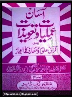 Aasaan Amliyat o tawezat book free download   FreeEbooks