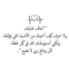 "بين الحبيب والمحبوب رسالة💌 ""أستودعك الله الذي لا تضيع ودائعة"" Proverbs Quotes, Quran Quotes, Islamic Love Quotes, Arabic Quotes, Sweet Words, Love Words, Words Quotes, Life Quotes, Iphone Wallpaper Quotes Love"