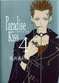 Ai Yazawa, Madhouse, Paradise Kiss, Arashi Nagase, Manga Cover