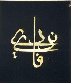 Arabic calligraphy, the names Fadi & Nada