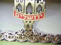 Menorah Hanukkah hanukiachanukahjewish holiday by VintageAnd4All