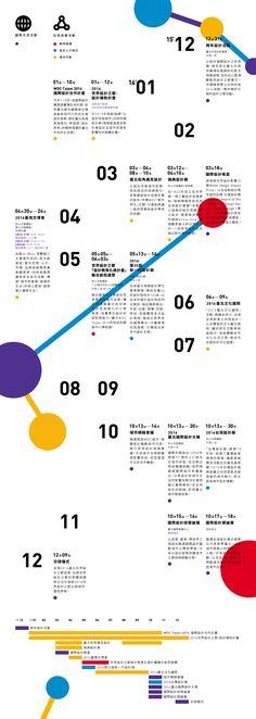 中文行事曆單面_線