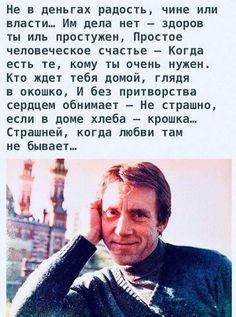 Poem Quotes, Wisdom Quotes, Best Quotes, Simple Words, Cool Words, Russian Quotes, My Silence, Truth Of Life, My Philosophy