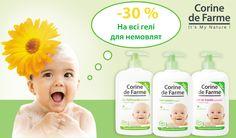Місяць шалених знижок розпочато! Лише у лютому -30% на гелі для душу для немовлят від Ccorine de Farme!!! Шукайте акційні товари на сайті eshoping.ua!  Бажаємо приємного шопінгу!