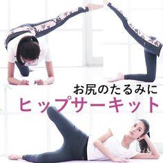 「お尻」の記事一覧   MY BODY MAKE(マイボディメイク) Butt Workout, Gym Workouts, Yoga With Adriene, Excercise, Health And Beauty, Improve Yourself, Health Fitness, Muscle, Diet