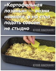 Quick Recipes, Cooking Recipes, Russian Recipes, Food Pictures, Casserole, Food And Drink, Menu, Yummy Food, Dishes