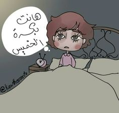 Cartoon Profile Pictures, Funny Pictures, Touching Words, Anime Muslim, Stranger Things Funny, Hello Weekend, Arabic Jokes, Funny Drawings, Beautiful Anime Girl
