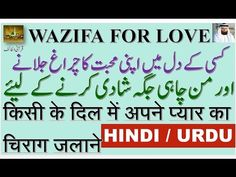 Wazifa for Love | Wazifa for Love & Love Marriage  | کسی کے دل میں اپنی ...