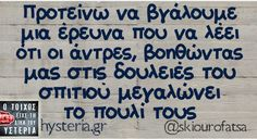 Funny Phrases, Funny Quotes, Funny Greek, Greek Quotes, English Quotes, Happy Family, True Words, Sarcasm, I Laughed