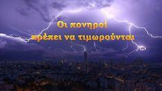 Οι πονηροί πρέπει να τιμωρούνται God, Movies, Movie Posters, Dios, Film Poster, Films, Popcorn Posters, Film Books, Movie