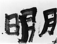 Yuichi Inoue 井上有一 (1916-1985).