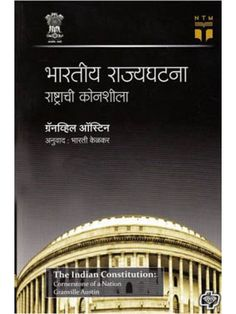 Buy Marathi Book Bharatiy Rajyaghatana- भारतीय राज्यघटना online from Marathiboli.com with Discount and free Home delivery Indian Constitution, Ebooks Online, Delivery, Movie Posters, Free, Film Poster, Popcorn Posters, Billboard, Film Posters