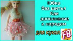 Юбка как украшение для куклы