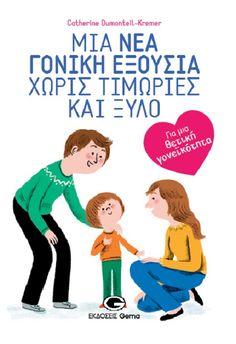 Από ποια ηλικία βάζουμε όρια σε ένα παιδί; - Elniplex Education Positive, Kids And Parenting, Self Improvement, Ebooks, Childhood, Family Guy, Positivity, Children, Fictional Characters