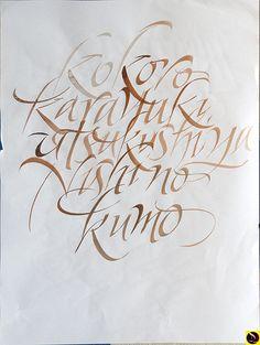 haiku de Issho exercice au pinceau platexercice   david Lozach on béhance : http://davidlozach.prosite.com