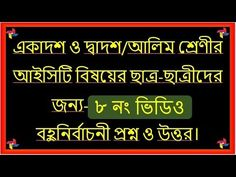 hsc ict mcq tutorial for hsc ict students bangladesh