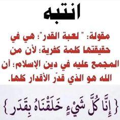 Islamic Quotes, Quran, Arabic Calligraphy, Amor, Arabic Calligraphy Art